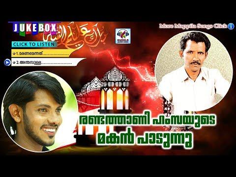 രണ്ടത്താണി ഹംസയുടെ മകൻ പാടുന്നു  # Malayalam Mappila Songs 2017 # Askar Randathani Mappila  Songs