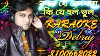 kobe je kothay kije holo bhool high qualit karaok track movie trayi singer bhul bhupender singh