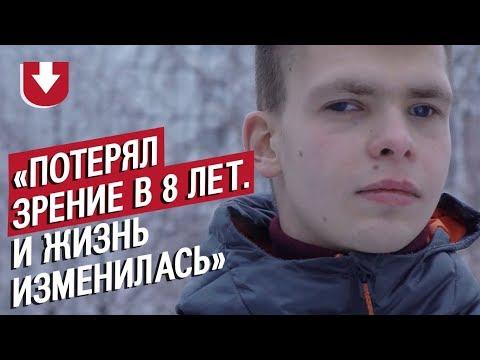 Потерял зрение: Сергей   Быть 18-летним
