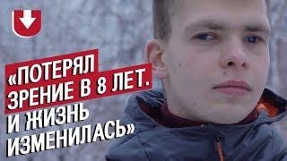 Потерял зрение: Сергей | Быть 18-летним