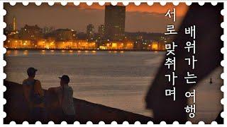 여행을 통해 서로 맞춰가며 배워가는 ′파트너′ 류준열(Ryu Jun yeol)x이제훈(Lee Je hoon) 트래블러(Traveler) 4회
