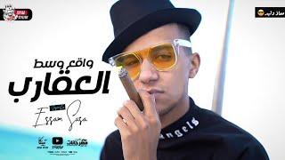 كليب واقع وسط العقارب ( انا عارف اني بابا ) عصام صاصا الكروان - توزيع خالد لولو Essam Sasa