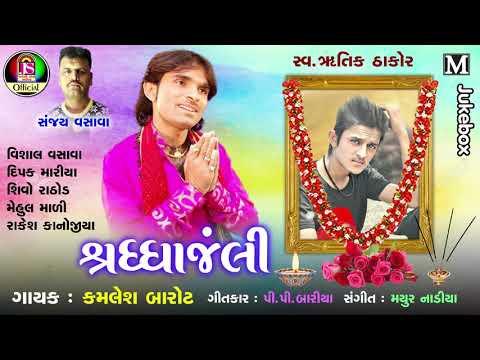 Kamlesh Barot || Shradhanjali || New Song 2018