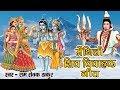 मैथिलि विवाहक गीत - वर देखि गोरी - Maithili Shiv Bhajan 2017