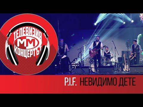 P.I.F. - Nevidimo dete (Live - MM The Concert, Sofia 25 March 2016)