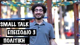 Small Talk - Πολιτική