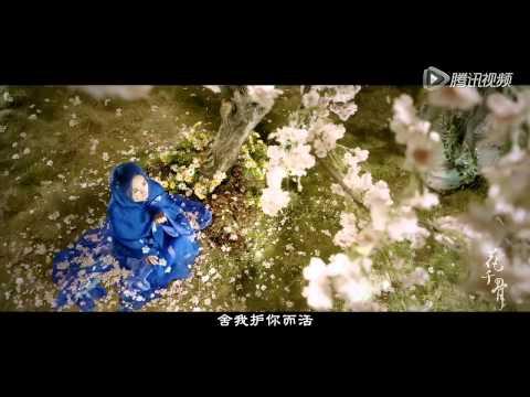 花千骨 2015 - MV主题曲 《不可说 》- The Journey of Flower 2015 OST