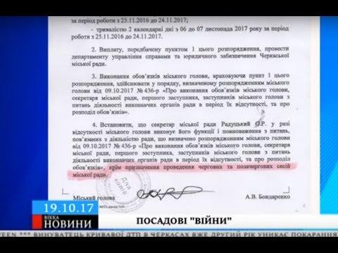 ТРК ВіККА: Радуцький закидає мерові «зґвалтування» закону