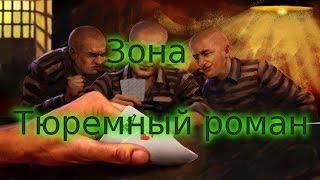 ЗОНА ТЮРЕМНЫЙ РОМАН ВЕРНУЛАСЬ......