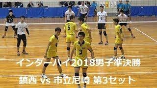水町泰杜 鎮西vs市立尼崎 インターハイ2018 男子準決勝 第3セット