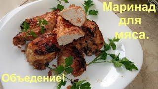 Курица в маринаде. Очень вкусный маринад для шашлыка из любого мяса.