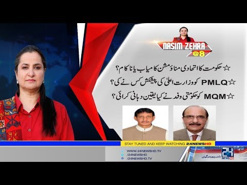 Nasim Zehra Latest Talk Shows and Vlogs Videos