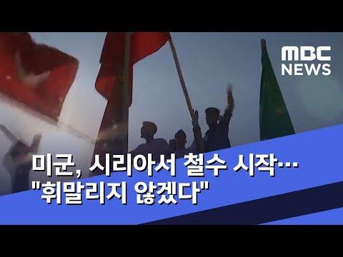 """미군, 시리아서 철수 시작…""""휘말리지 않겠다"""" (2019.10.14/뉴스투데이/MBC)"""