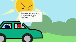 """Рисуем мультфильмы 2 ,,Эпидемия"""" 1 серия 2 сезона"""