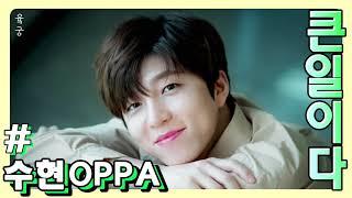 #수현OPPA (U-KISS) - 큰일이다