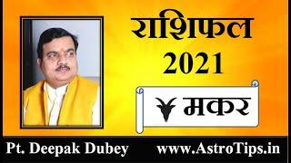 मकर राशिफल 2021 | Makar Rashifal 2021 by Pt Deepak Dubey