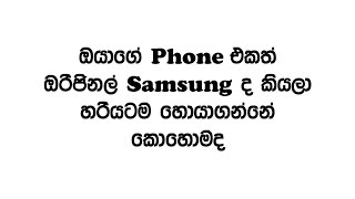 how to find check out original samsung phone or not sinhala