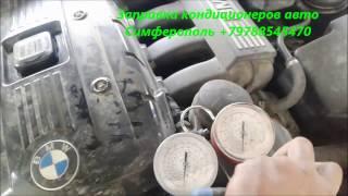 Заправка кондиционера автомобиля BMW Симферополь +79788545470