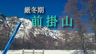 【浅間山】厳冬期 前掛山に挑む【山旅動画vol.76】