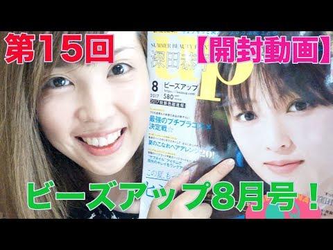 【開封動画】ビーズアップ8月号の中身紹介♪ 第15回