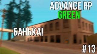 Advance Role Play I Green I #13 I Банька!