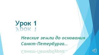 Урок 1:Невские земли до основания Санкт-Петербурга