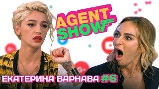 Download AGENTSHOW #6 ЕКАТЕРИНА ВАРНАВА Mp3 and Videos