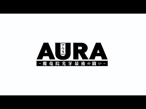 Aura: Maryuuinkouga Saigo no Tatakai Review