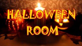 DIY 🎃 ХЭЛЛОУИН 2015 🎃 Как украсить комнату к хэллоуину своими руками 🎃