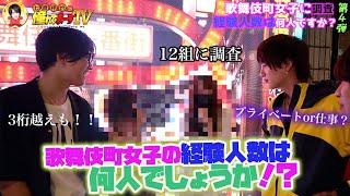【歌舞伎町女子第4弾】歌舞伎町女子達に今までの経験人数聞いてみた・・・数がとんでもない子もいたw