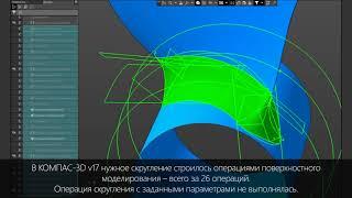 КОМПАС-3D. Быстрое построение сложного скругления