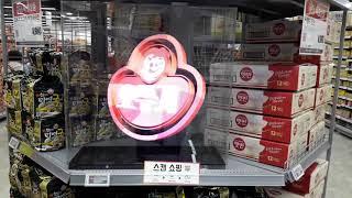 롯데마트 금천점 진열대 가공식품 3D홀로그램 모음