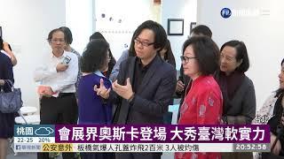 會展界奧斯卡登場 大秀臺灣軟實力 | 華視新聞 20190426 thumbnail