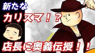 店長、YouTuber最強(?)のカリスマに挑む!激闘、開幕!!