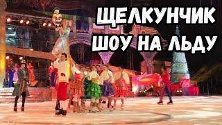 ЩЕЛКУНЧИК. Новогоднее ШОУ НА ЛЬДУ. Москва 2019. Участвуют олимпийские чемпионы. (Эмилия)