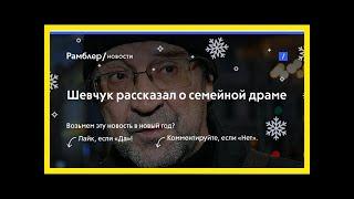Шевчук рассказал осемейной драме