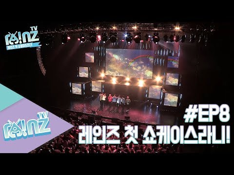 Download Youtube: 레인즈 (RAINZ) TV episode 8
