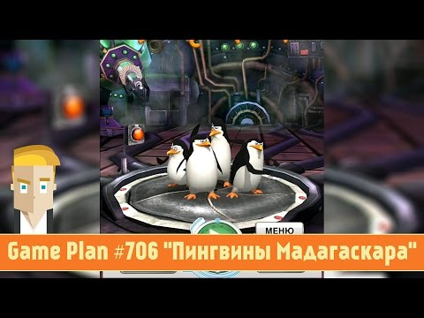 ПИНГВИНЫ МАДАГАСКАРА - Пингвины Антарктики - РОССИЯ