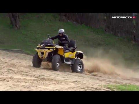 'Мотосезон': квадроцикл Stels Guepard 800 // АвтоВести 247