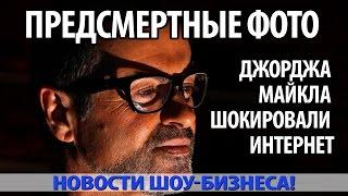 ПРЕДСМЕРТНЫЕ ФОТО ДЖОРДЖА МАЙКЛА ШОКИРОВАЛИ ИНТЕРНЕТ