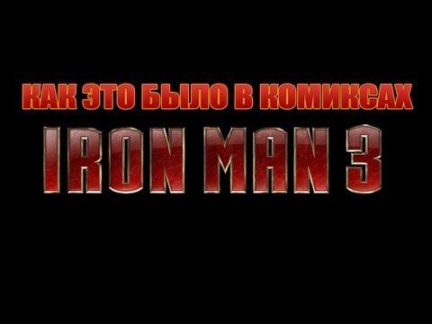 Как это было в комиксах - Железный Человек 3