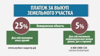 Кузбасс Кадастр / Снижение кадастровой стоимости - Как рассчитать платеж за землю(, 2013-06-03T12:15:08.000Z)