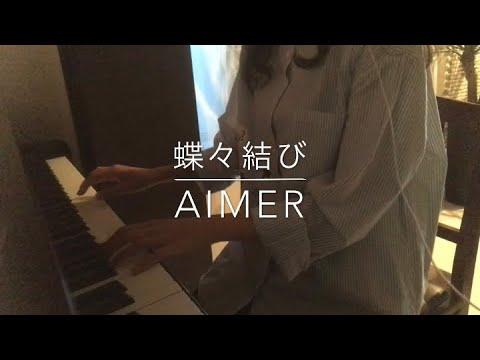 蝶々結び/Aimer 弾き語り