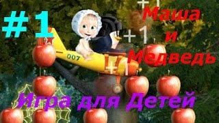 Маша и Медведь. Игра для Детей - #1 Малышка Маша. Развивающая игра для детей как мультик.