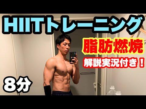 HIITトレーニング。脂肪燃焼におすすめの筋トレ!!
