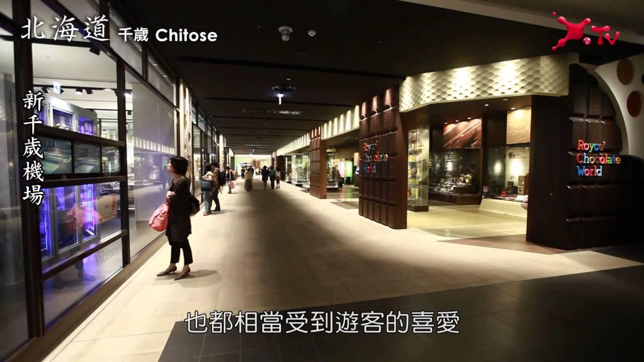 《暢遊北海道》札幌新千歲機場 - YouTube