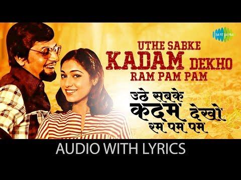 Uthe Sabke Kadam with lyrics   उठे सबके कदम के बोल   Lata, Pearl Padamse & Amit K   Baton Baton Mein