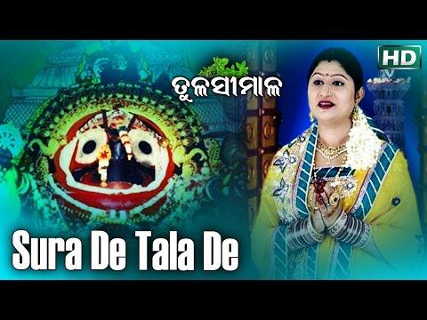 SURA DE TALA DE | Album- Tulashi Mala | Namita Agrawal | SARTHAK MUSIC