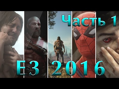 видео: e3 2016 на русском #1 gameplay 🎮death stranding,days gone,re7,spiderman,god of war,quake,prey,steep!