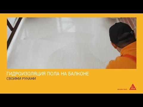 Гидроизоляция сика 1 для пола балконов гидроизоляция плитных фундаментов системой тефонд